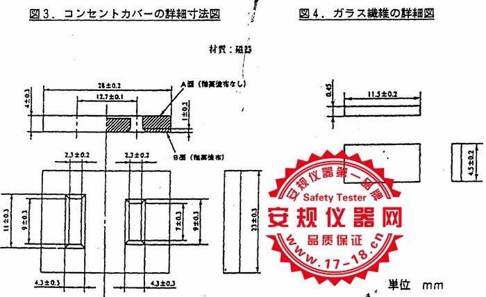 JWDS0028耐电蚀性试验方法 耐氨测试 漏电起痕陶瓷片  Tracking Resistance Test for Power Plugs of Japan 耐トラッキング性試験