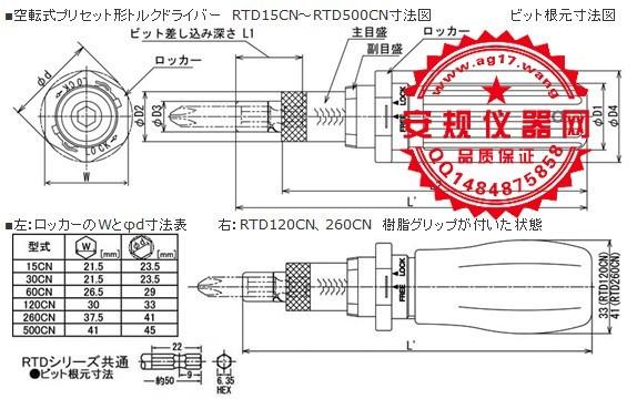 日本东日TOHNICHIRTD旋转可调式扭力起子|扭力螺丝批|扭力计|空转定值行扭力批