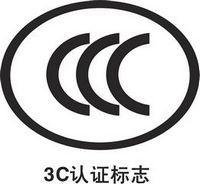 中国CCC证书 工厂信息 CQC自愿认证 CB报告 CNAS认可机构 实验室 中国能效标识产品备案信 食品农产品认证 电信设备进网/认证 国家节能产品证书报告查询