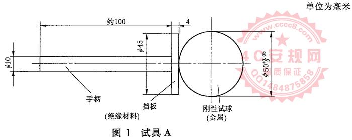 IEC61032 Figure 1 Test probe A GB/T16842图1 试具A