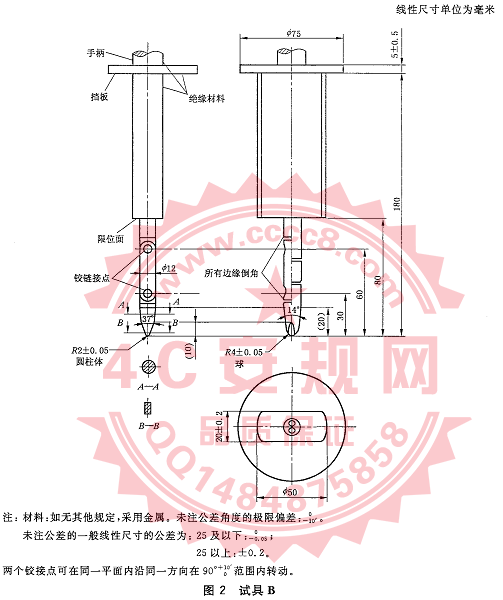IEC61032 Figure 1 Test probe A GB/T16842图1 试具A