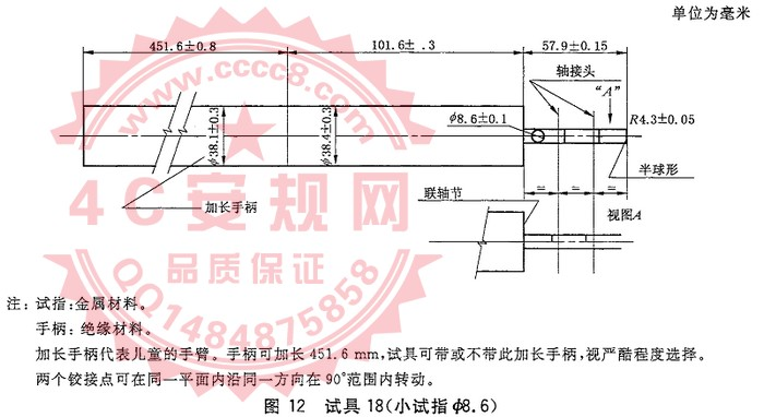 IEC61032 Figure 12 Test probe 18 mall finger probe ∅ 8,6 GB/T16842图12-试具18 儿童试验指 小试指∅ 8.6