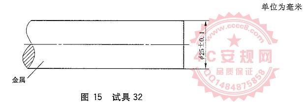 IEC61032 Figure 15 Test probe 32 GB/T16842图15 试具32 图15试验棒