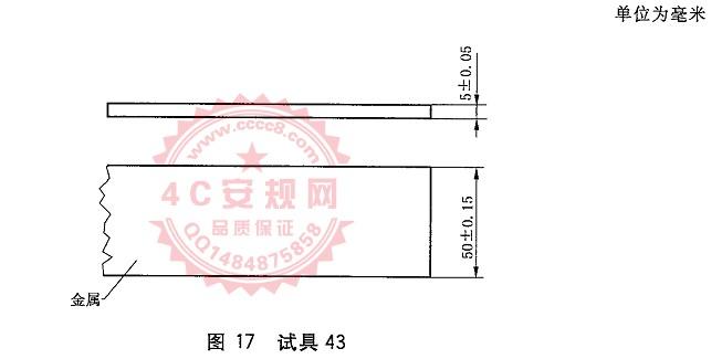 IEC61032 Figure 17 Test probe 43 GB/T16842图17 试具43 图17
