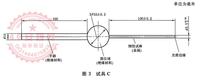 IEC61032 Figure 3 Test probe C GB/T16842图3 试具C 图3试验棒