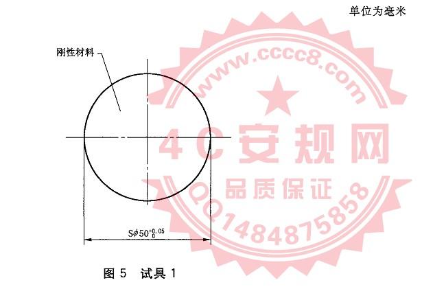IEC61032 Figure 5 Test probe 1 GB/T16842图5 试具1 50mm钢球