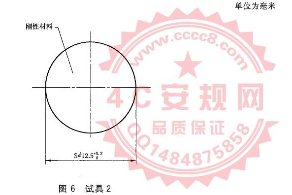IEC61032 Figure 6 Test probe 2 GB/T16842图6 试具2 12.5mm钢球