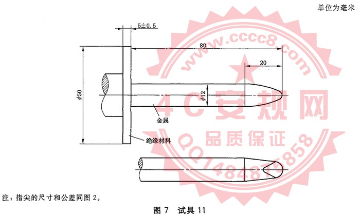 IEC61032 Figure 7 Test probe 11 GB/T16842图7 试具11 11型试验指 直指