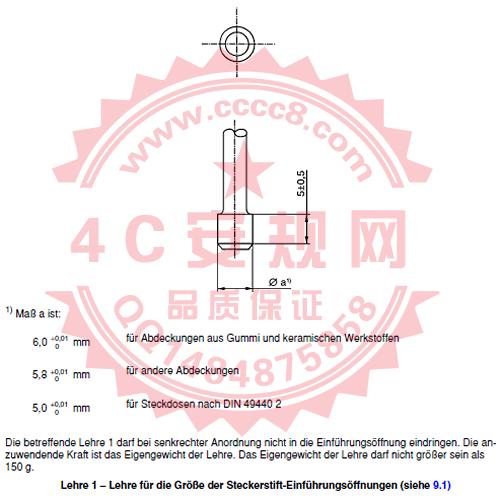 Lehre1量规 VDE0620量规 PM375E VDE0620-1:2013  VDE0620-2-1:2013 插座插孔开口大小的测量量规 VDE0620量具