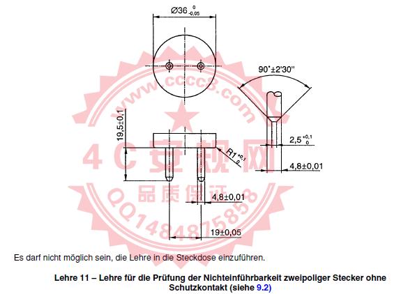 Lehre 11量规 VDE0620量规 PM375E VDE0620-1:2013  VDE0620-2-1:2013 无接地触头的双极插头的不可插入性量规 VDE0620量具