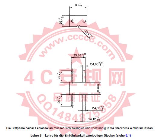 Lehre3量规 VDE0620量规 PM375E VDE0620-1:2013  VDE0620-2-1:2013 插座插孔(两极)开孔间距的测量制具  VDE0620量具