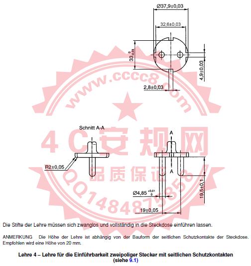 Lehre4量规 VDE0620量规 PM375E VDE0620-1:2013  VDE0620-2-1:2013 德式插座(两芯带接地)插孔的可插入性的测量量规 VDE0620量具