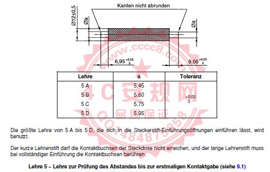 Lehre5量规 VDE0620量规 PM375E VDE0620-1:2013  VDE0620-2-1:2013 插座插孔表面与内部载流金属片间隙的测量量规 VDE0620量具 分享到: 点击次数:5