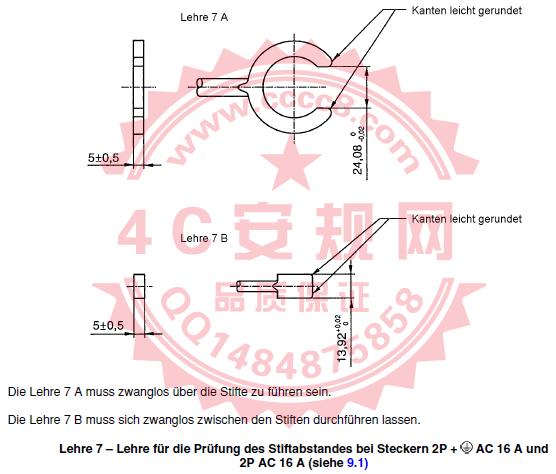 Lehre 7量规 VDE0620量规 PM375E VDE0620-1:2013  VDE0620-2-1:2013 插头插销之间的内间隙和外间隙的测量量规 VDE0620量具