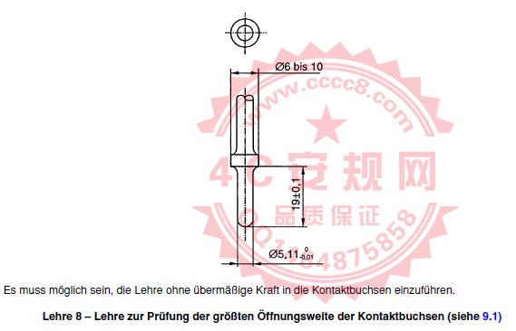 Lehre 8量规 VDE0620量规 PM375E VDE0620-1:2013 VDE0620-2-1:2013 插座的载流金属片插入强度的测量量规 VDE0620量具